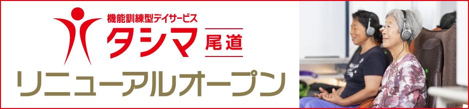 機能訓練型デイサービスタシマ尾道 リニューアルオープン